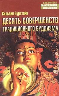 Десять совершенств традиционного буддизма