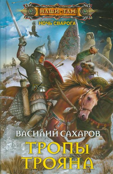 Сахаров В. Тропы Трояна сахаров в солдат