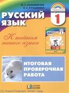 Русский язык. 1 класс. К тайнам нашего языка. Итоговая проверочная работа
