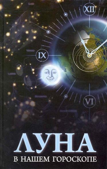 Луна в нашем гороскопе
