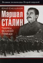 Маршал Сталин