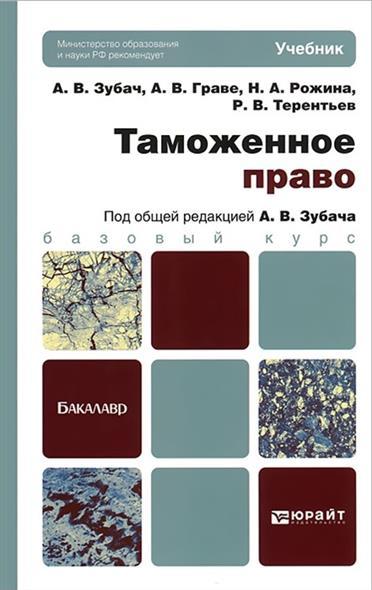 Зубач А. (ред.) Таможенное право. Учебник для бакалавров цены онлайн