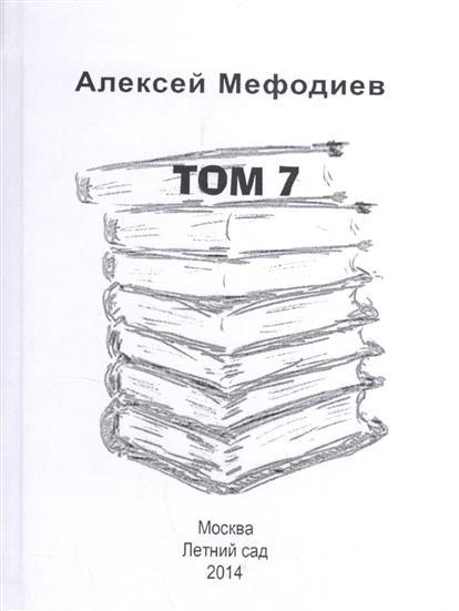 Мефодиев А. Алексей Мефодиев. Том 7. Сборник рассказов