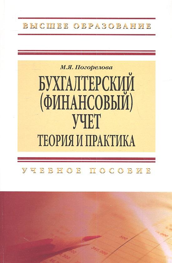 Погорелова М. Бухгалтерский (финансовый) учет: Теория и практика. Учебное пособие ISBN: 9785369014264
