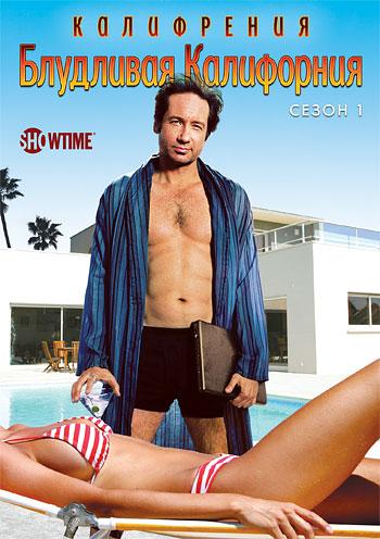 Блудливая Калифорния Сезон 1 (DVD) (box) (Новый Диск)