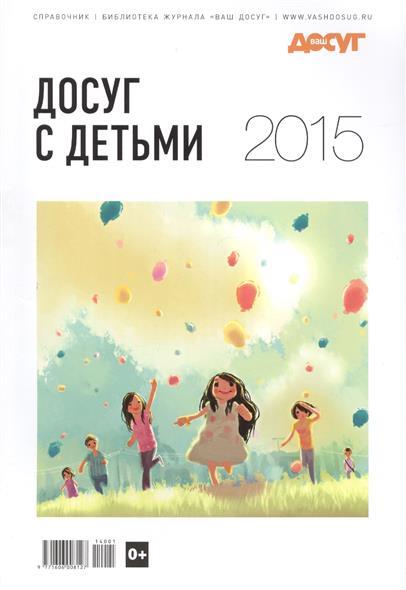 Досуг с детьми. Справочник 2015