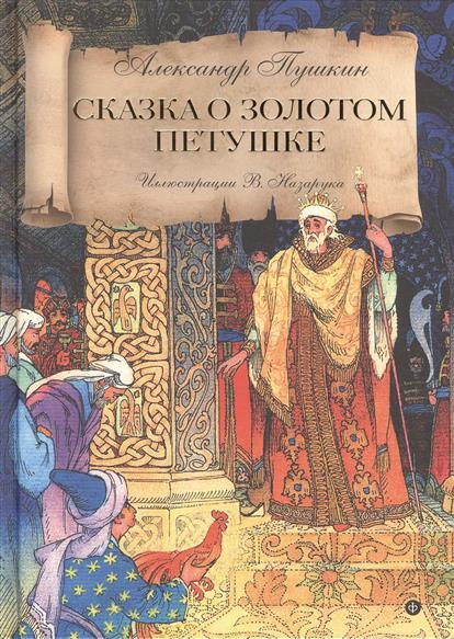 Пушкин А. Сказка о золотом петушке ISBN: 9785367040845 пушкин а сказка о золотом петушке