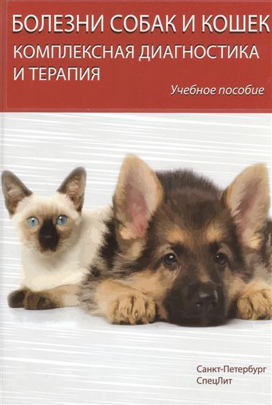 Болезни собак и кошек. Комплексная диагностика и терапия. 4-е издание, исправленное и дополненное