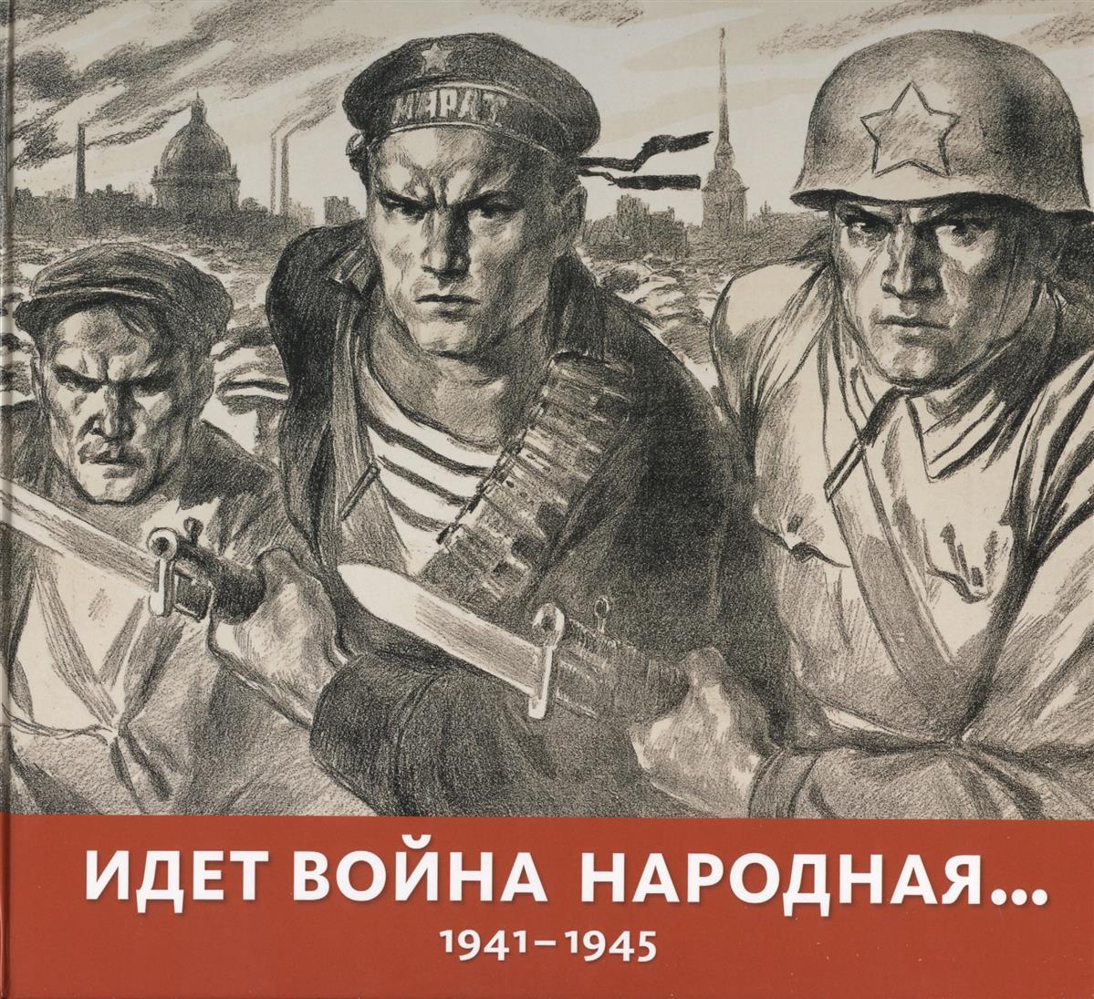 Клокова О. (ред.) Идет война народная… 1941-1945 от заполярья до венгрии записки двадцатичетырехлетнего подполковника 1941 1945