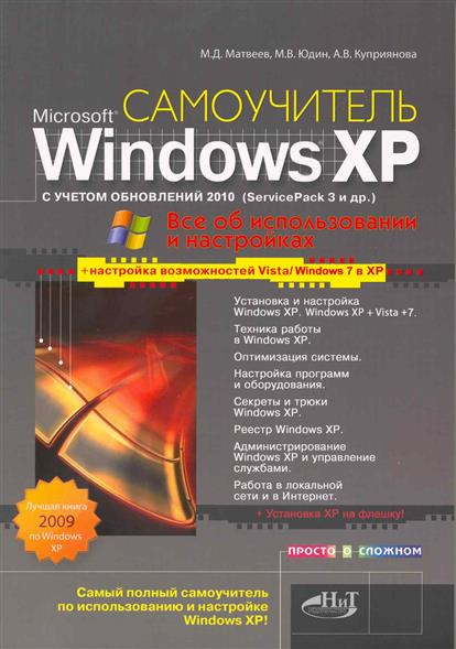 Windows XP с обновлениями 2010 Самоучитель