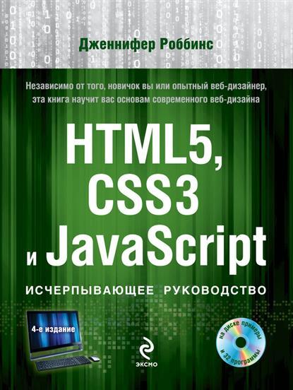 Роббинс Дж. HTML5, CSS3 и JavaScript. Исчерпывающее руководство. 4-е издание. На диске примеры и 32 программы (+DVD) html популярный самоучитель 2 е изд
