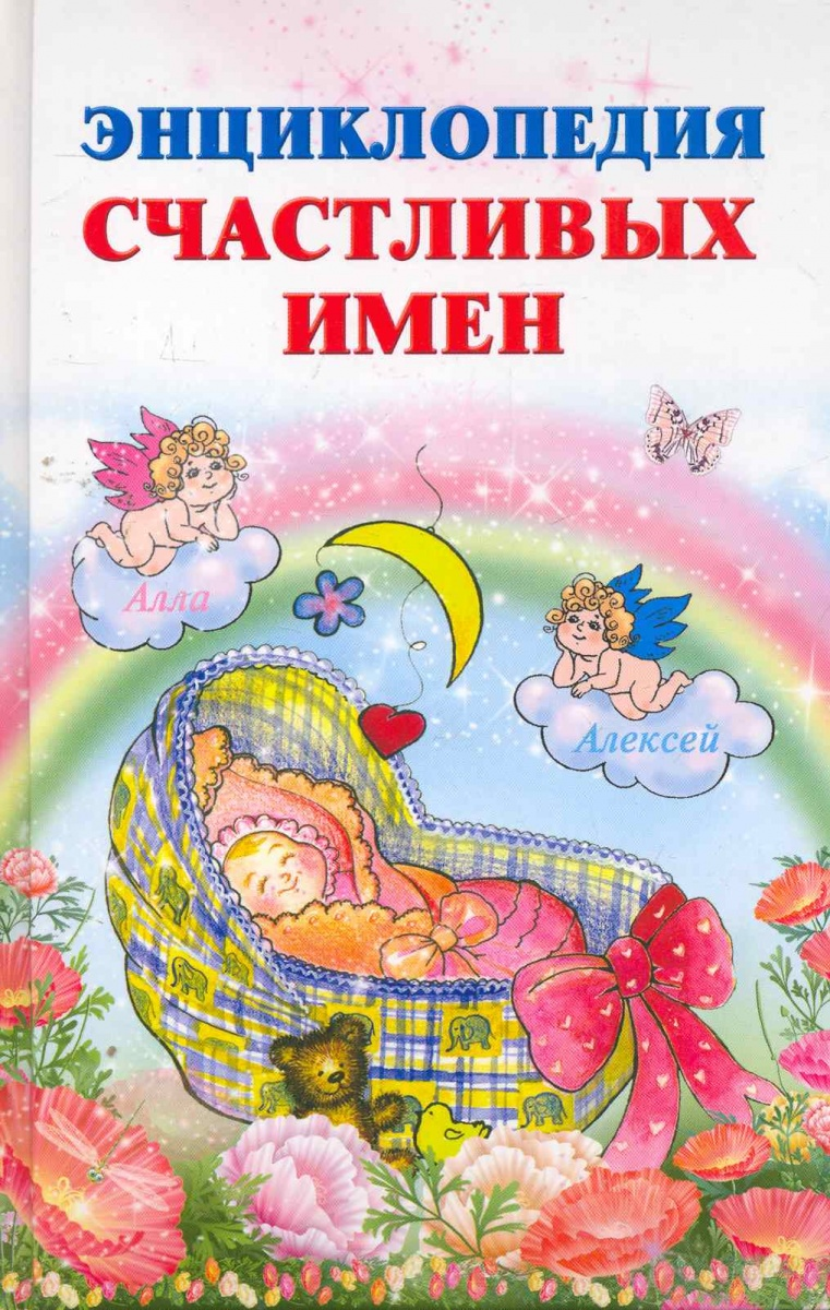 Филиппова И. Энциклопедия счастливых имен ISBN: 9785170694761 энциклопедия имен