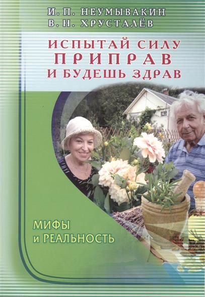 Неумывакин И., Хрусталев В. Испытай силу приправ и будешь здрав. Мифы и реальность