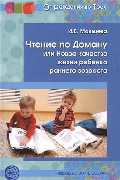 Чтение по Доману или Новое качество жизни ребенка раннего возраста