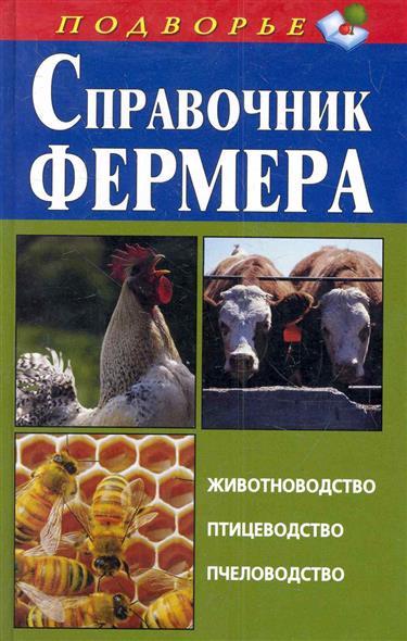 Справочник фермера Животноводство птицеводство…