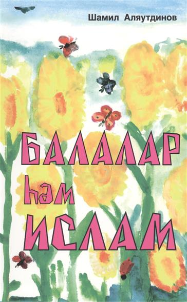 Аляутдинов Ш. Балалар hэм Ислам / Дети и Ислам ислам 9787500406778