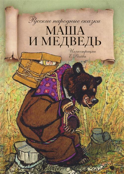 Летова У. (ред) Маша и медведь: русские народные сказки художественные книги росмэн детская библиотека маша и медведь русские народные сказки