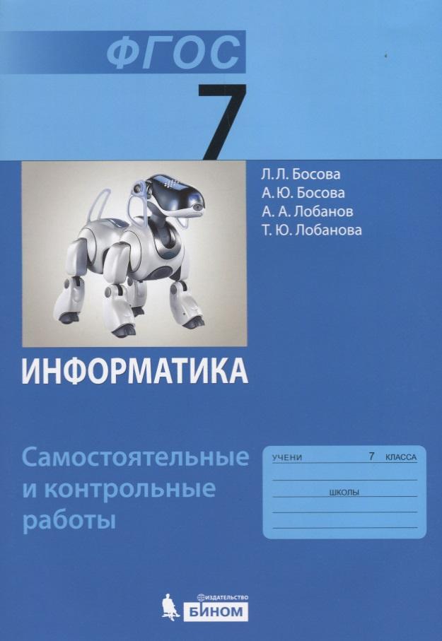 Информатика класс Самостоятельные и контрольные работы Босова  Информатика 7 класс Самостоятельные и контрольные работы