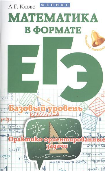 Клово А.: Математика в формате ЕГЭ. Базовый уровень. Практико-ориентированные задачи