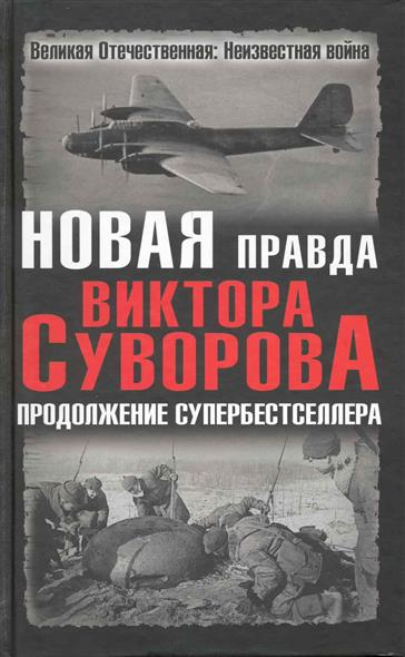 Новая правда Виктора Суворова