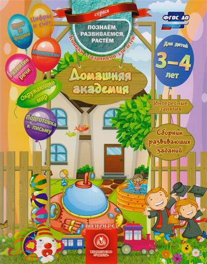 Домашняя академия. Сборник развивающих заданий для детей 3-4 лет от Читай-город