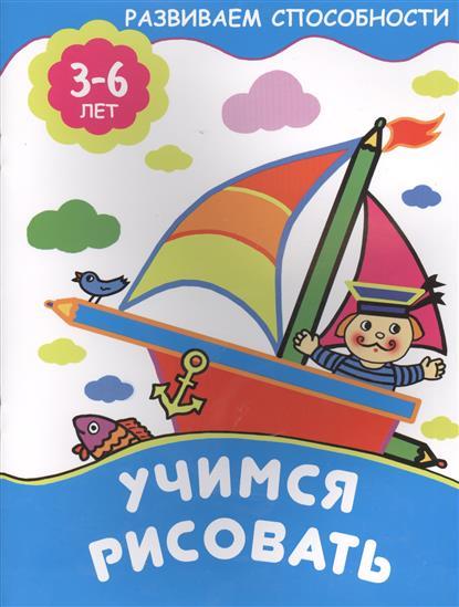 Смирнова Е. (худ.) Учимся рисовать. 3-6 лет