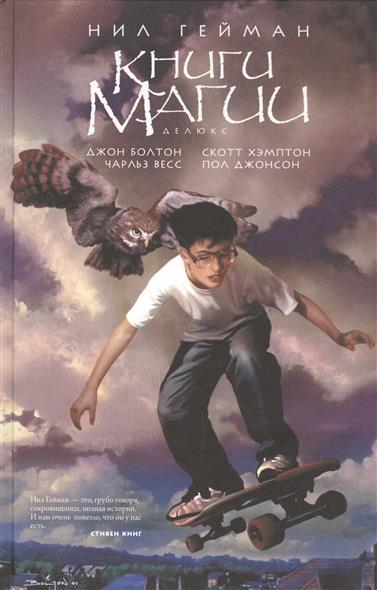 Гейман Н. Книги магии источник магии