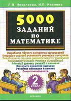 5000 заданий по мат-ке 2 кл