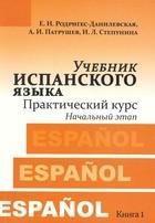 Учебник испанского языка Практ. курс Кн.1. Нач. этап