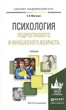 Психология подросткового и юношеского возраста. Учебник
