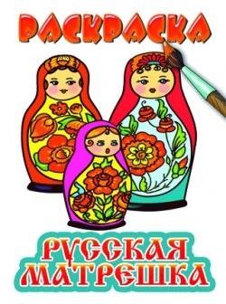 Русская матрешка. Раскраска с подсказкой