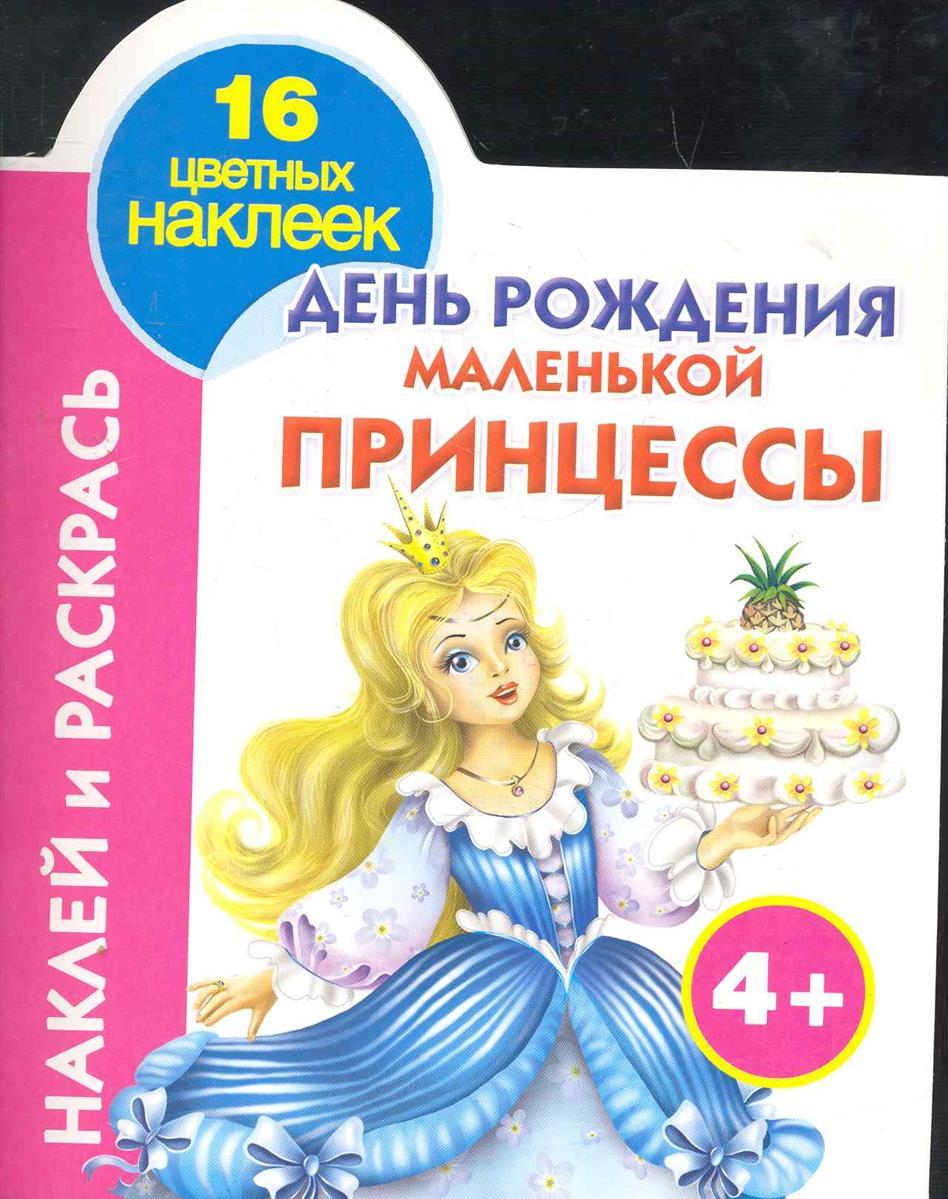 Воронцова А. (ред.) КН День рождения маленькой принцессы Наклей и раскрась ISBN: 9785271333880 обучающая книга азбукварик секреты маленькой принцессы 9785402000568