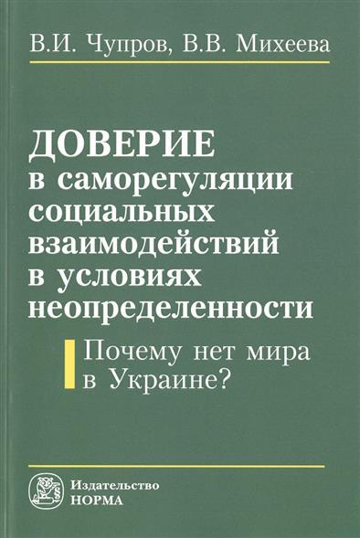Чупров В., Михеева В. Доверие в саморегуляции социальных взаимодействий в условиях неопределенности. Почему нет мира в украине? ролики агрессоры в украине