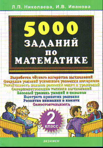 Николаева Л. 5000 заданий по мат-ке 2 кл татьяна николаева татьяна николаева бах хтк том 2 2 cd