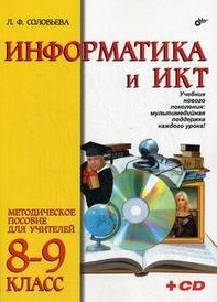 Информатика и ИКТ 8-9 кл Метод. пособие для учителей