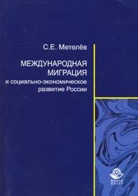 Международная миграция и ее влияние на соц.-эконом. развитие России