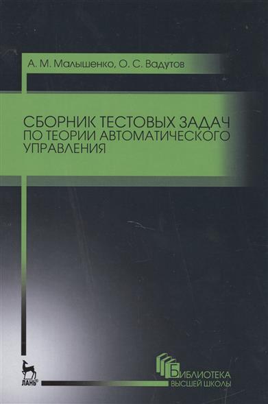 Сборник тестовых задач по теории автоматического управления