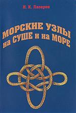 Лазарев И. Морские узлы на суше и на море