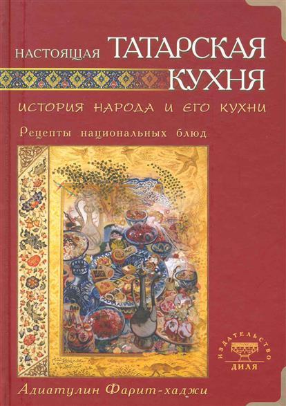 Адиатулин Ф. Настоящая татарская кухня татарская чайная