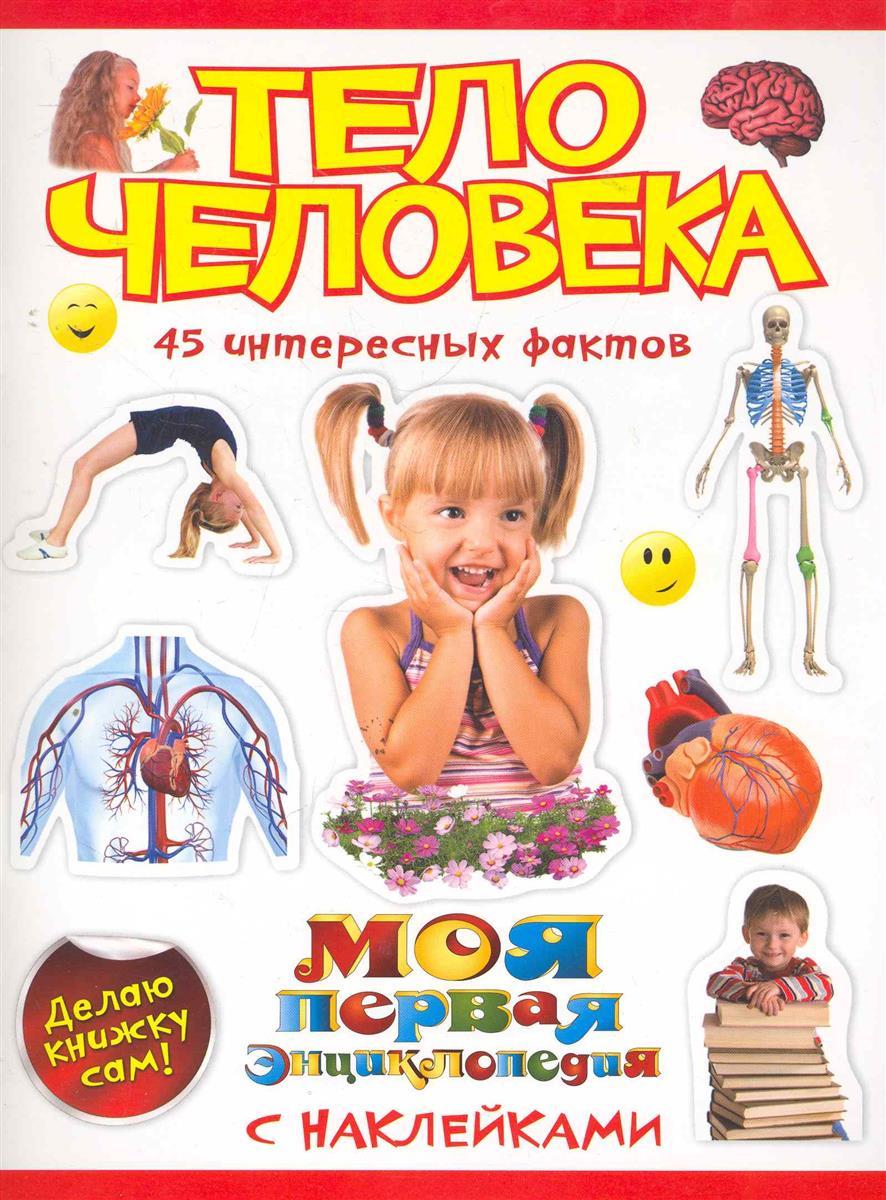 Костина Н. Тело человека 45 интересных фактов
