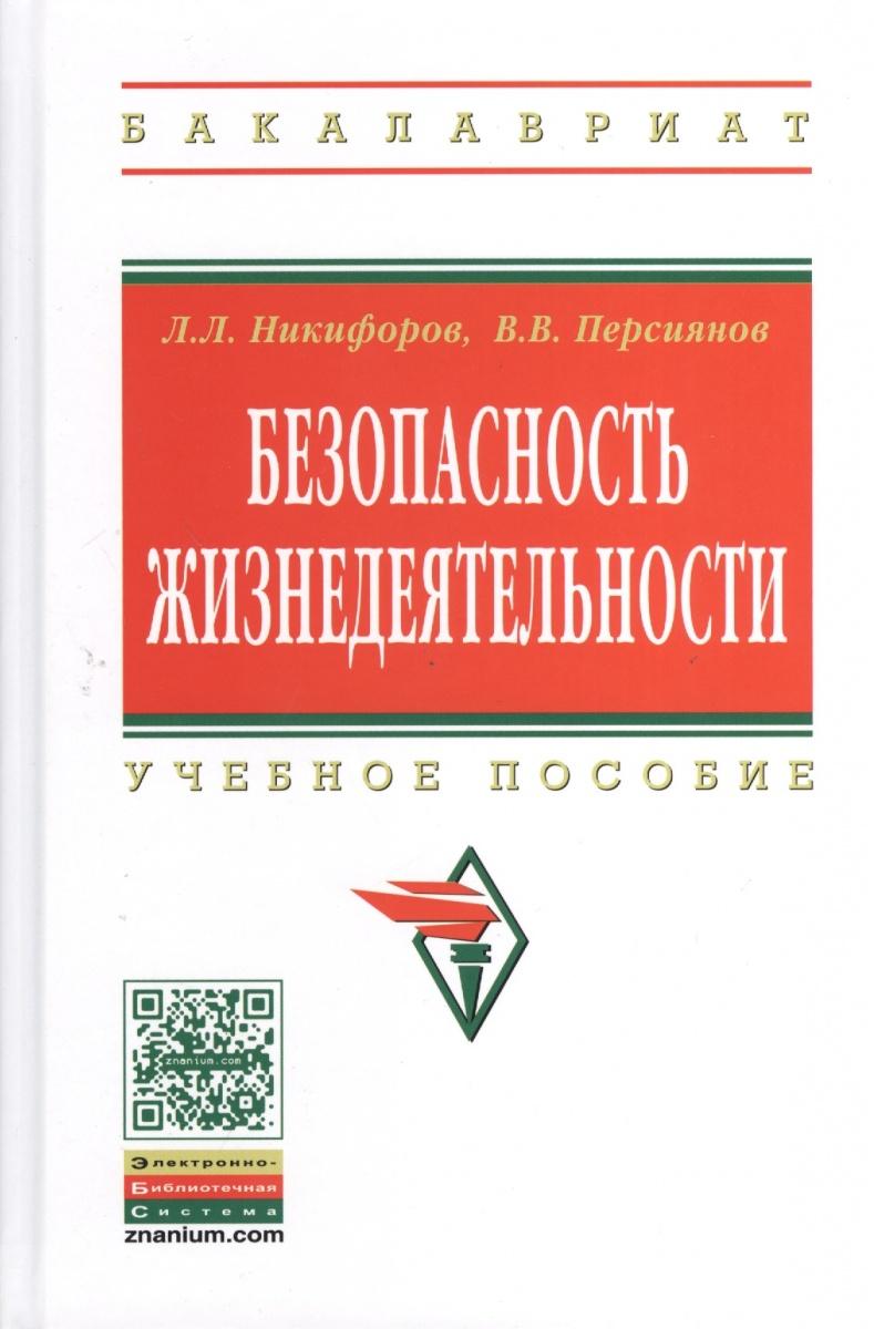 Никифоров Л., Персиянов В. Безопасность жизнедеятельности. Учебное пособие ISBN: 9785160064802