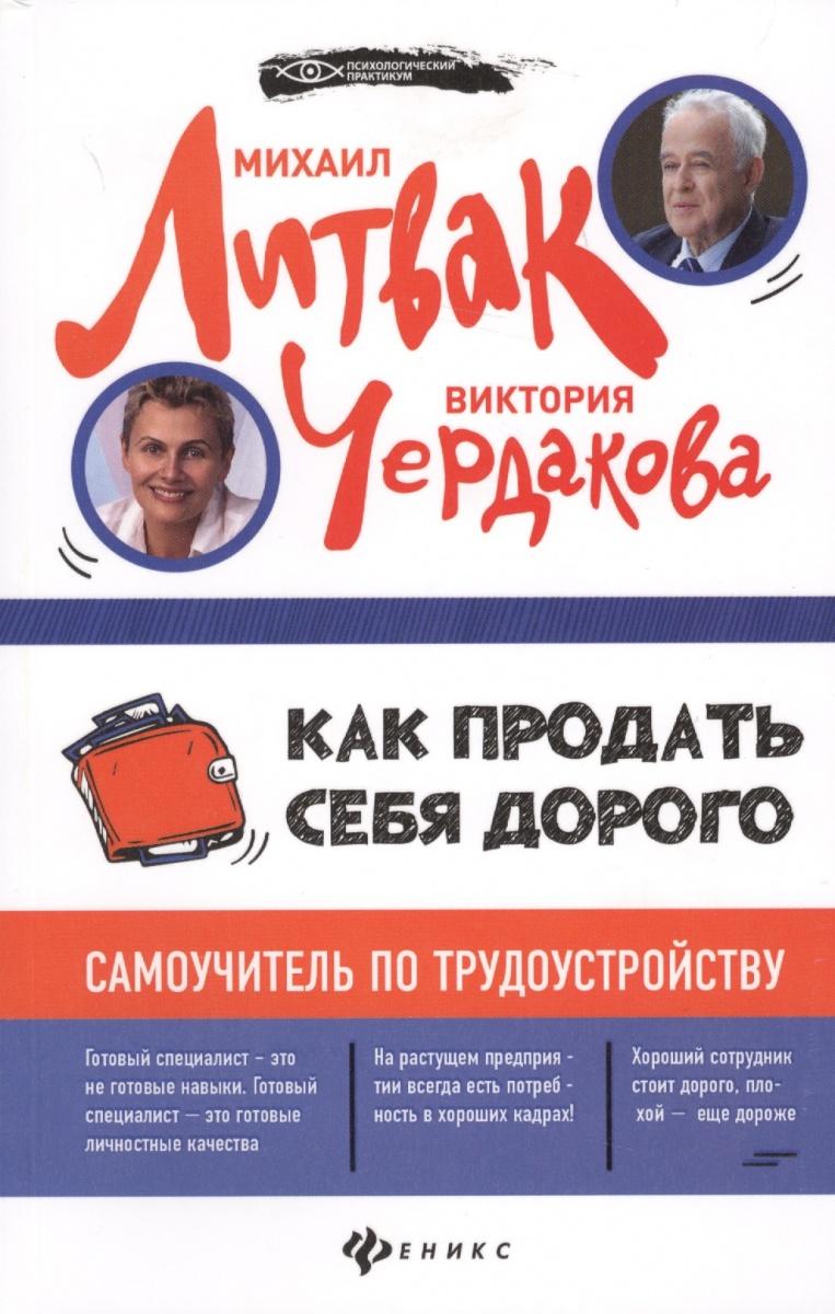 Литвак М., Чердакова В. Как продать себя дорого. Самоучитель по трудоустройству