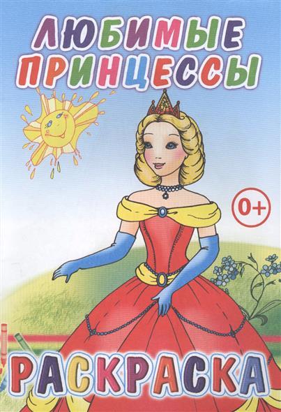 Любимые принцессы. Раскраска