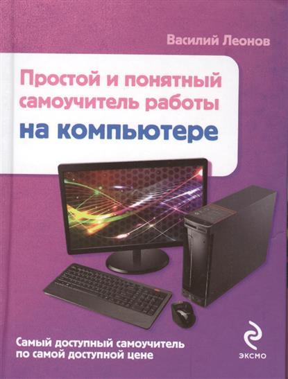 Леонов В. Простой и понятный самоучитель работы на компьютере леонов василий цветной самоучитель работы на компьютере
