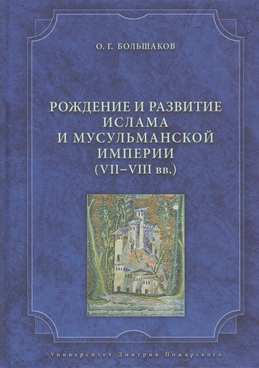 Большаков О. Рождение и развитие ислама и мусульманской империи (VII - VIII век) цены