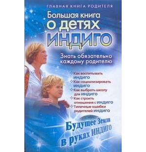 Книга Большая книга о детях индиго. Березина А.