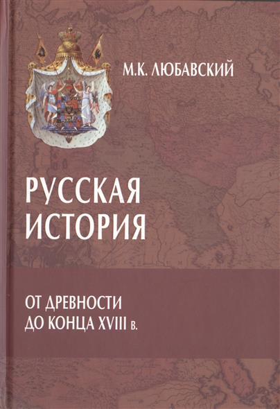 Русская история от древности до конца XVIII в.