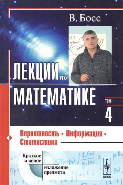 Восс В.: Лекции по математике. Том 4. Вероятность, информация, статистика. Учебное пособие