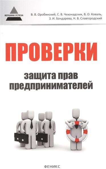 Проверки. Защита прав предпринимателей. Практическое пособие