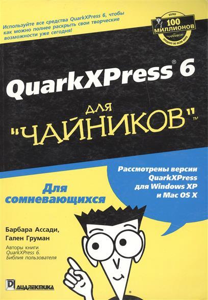QuarkXPress 6 для чайников
